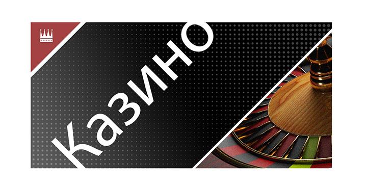 Лучшее онлайн казино для страны России.