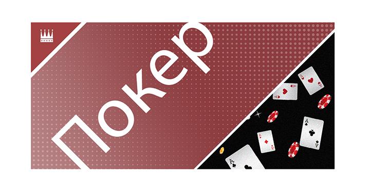 Где лучше всего играть в покер онлайн? Король дает ответ.